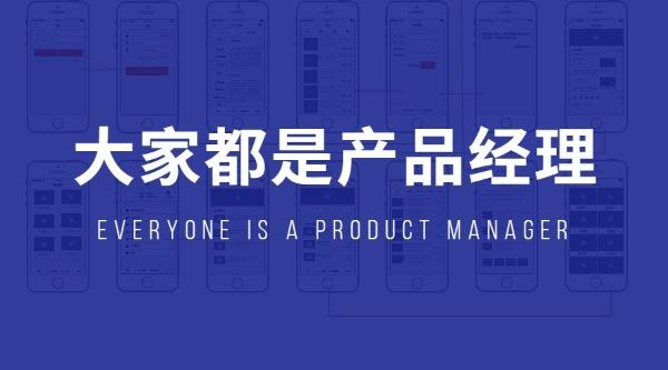 产品经理方法指导策略