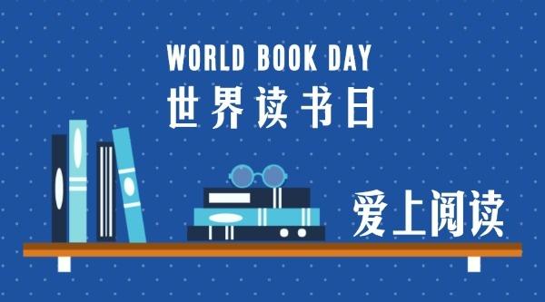 世界读书日蓝色书籍阅读