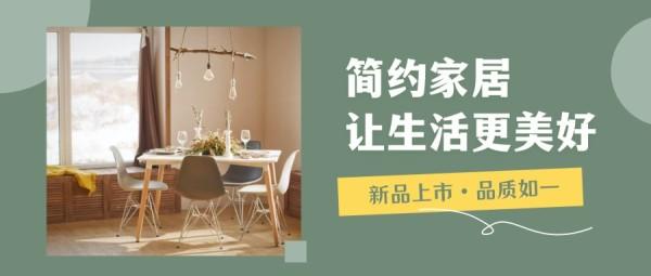 绿色简约家具家居促销活动公众号封面大图模板