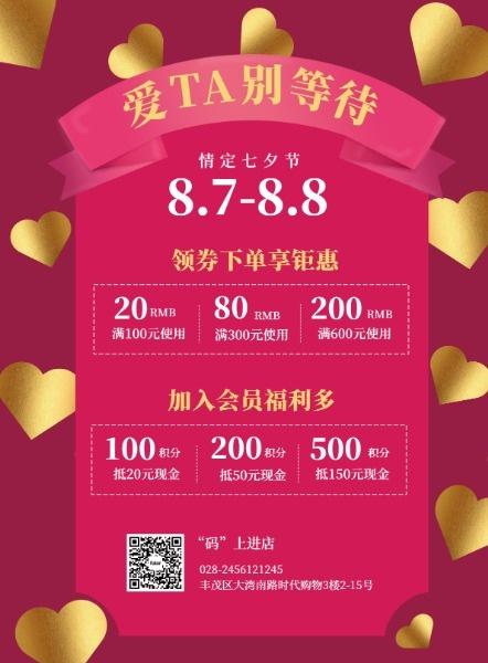 粉色插画七夕情人节促销活动
