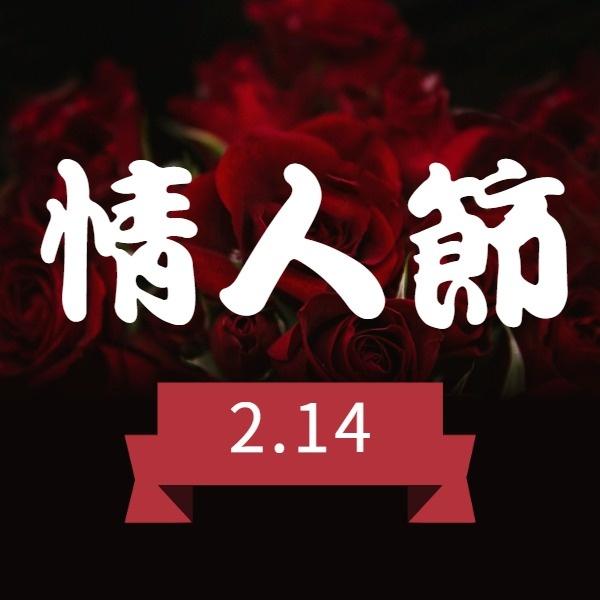 玫瑰元素情人节矢量图