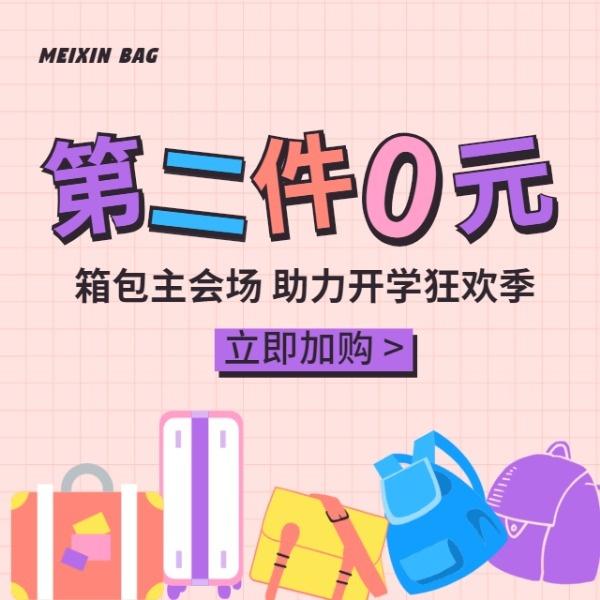 粉色简约开学季箱包促销活动