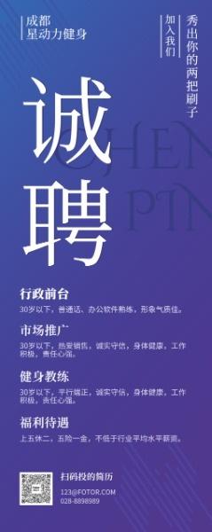 紫色简约商业招聘