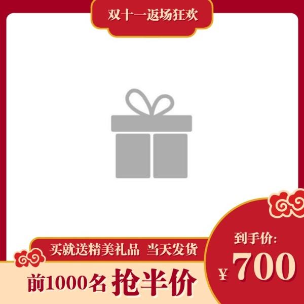 红色双十一电商促销优惠折扣主图直通车模板