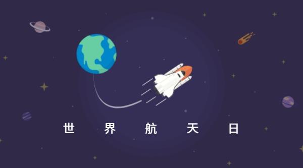 世界航天日宇宙地球