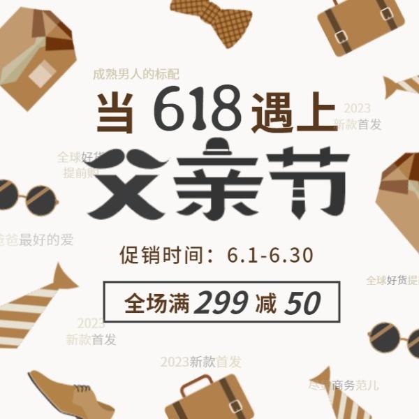 618父亲及购物折扣