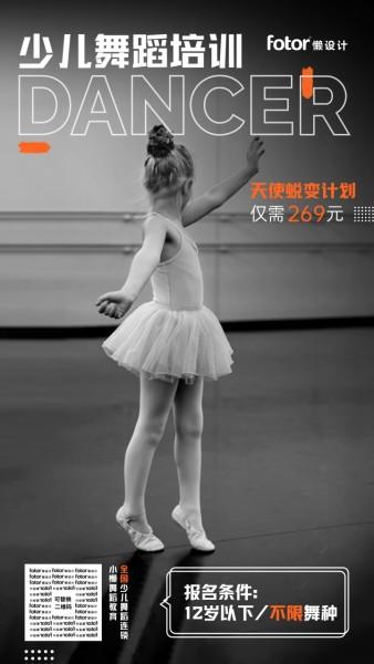 黑白现代少儿舞蹈培训手机海报模板