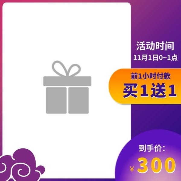 紫色中国风电商预售主图直通车模板