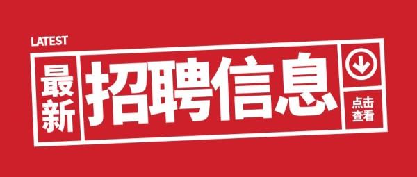 红色简约招聘招募招人公众号封面大图模板