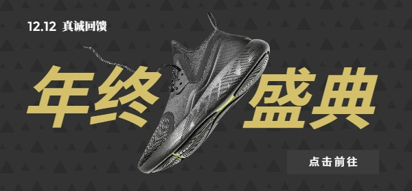 12.12运动鞋促销