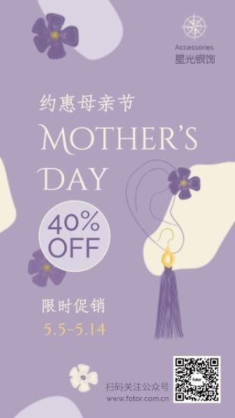 紫色手繪首飾店母親節活動