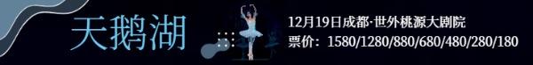 芭蕾舞演出宣传