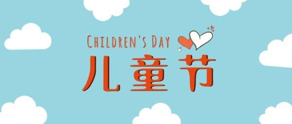 儿童节可爱风