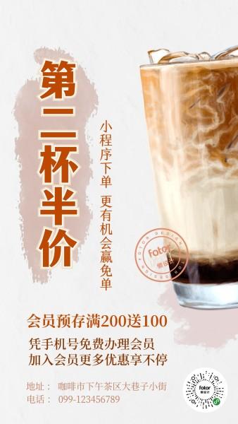 饮品咖啡简约图文促销营销活动宣传手机海报模板