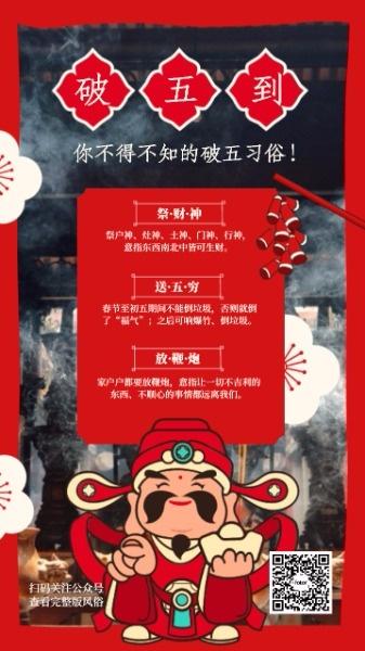 春节破五习俗
