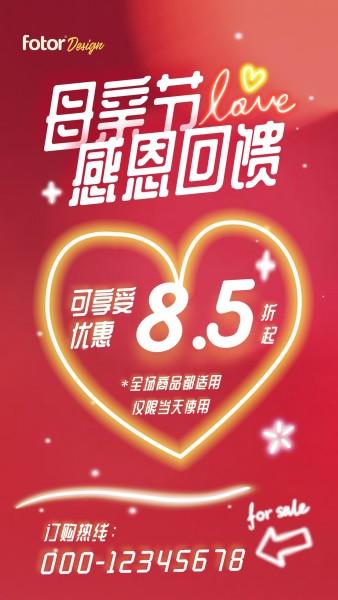 红色喜庆母亲节优惠促销活动手机海报模板