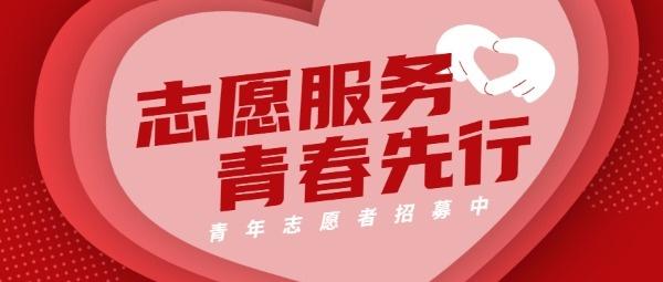 红色简约社区志愿者招募