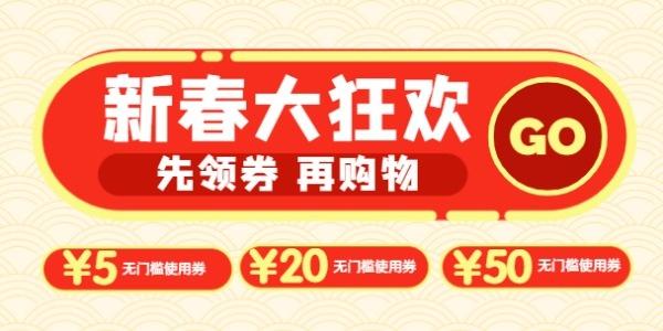 春节新春购物大狂欢优惠促销年货节