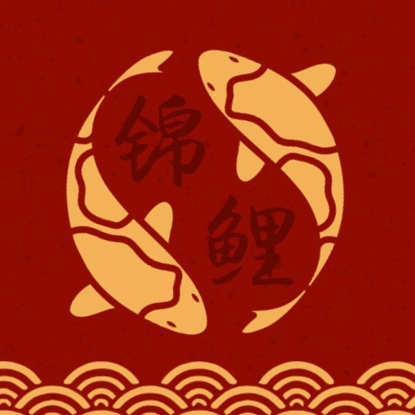 红色中国风锦鲤