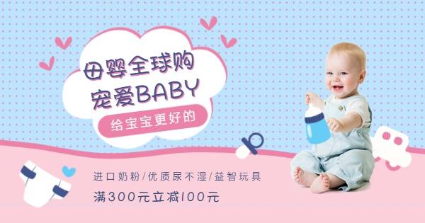 母婴用品全球购