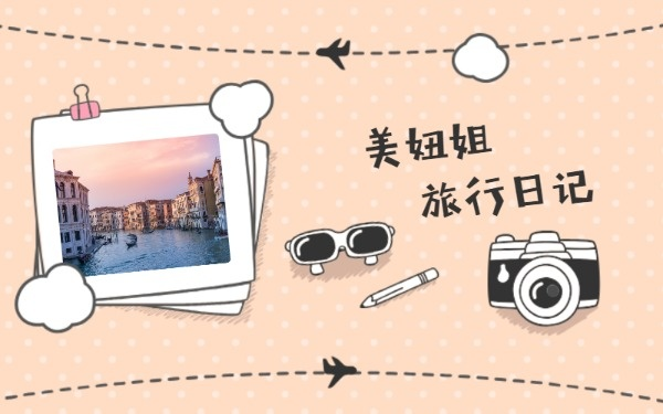 旅游旅行日记