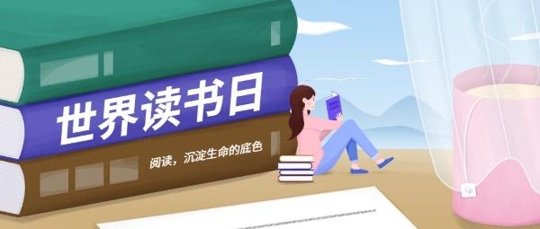 世界读书日插画