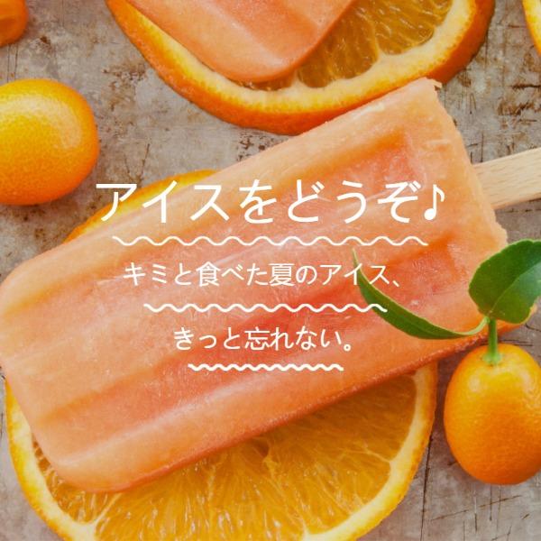 橙色夏日日本冰激凌海报