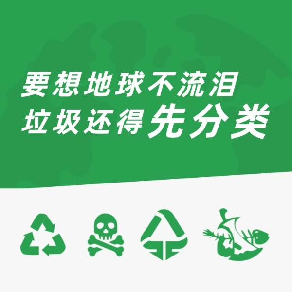 垃圾分类环保标识