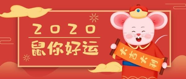 鼠年新年祝福