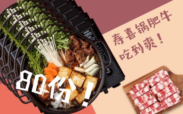 日式火锅寿喜锅