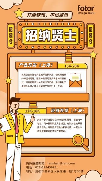 橙色卡通插画招聘招人职场手机海报模板