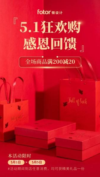 红色喜庆五一劳动节促销活动手机海报模板