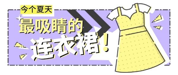 夏天时尚潮流衣服连衣裙推荐