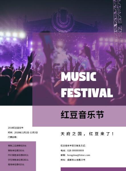 天府音乐节演唱会