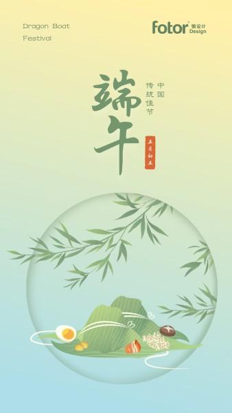 中国传统佳节端午节手机海报模板
