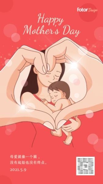 母亲节快乐祝福红色卡通插画