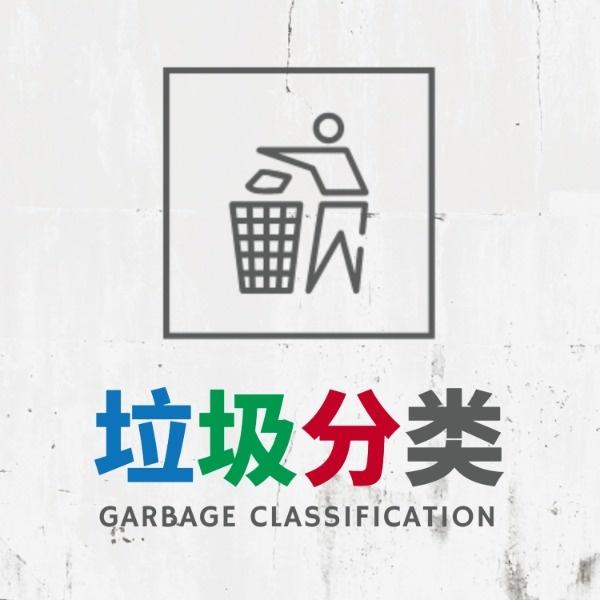 简约垃圾分类标识