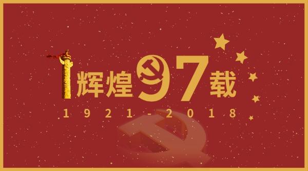 七一建党节