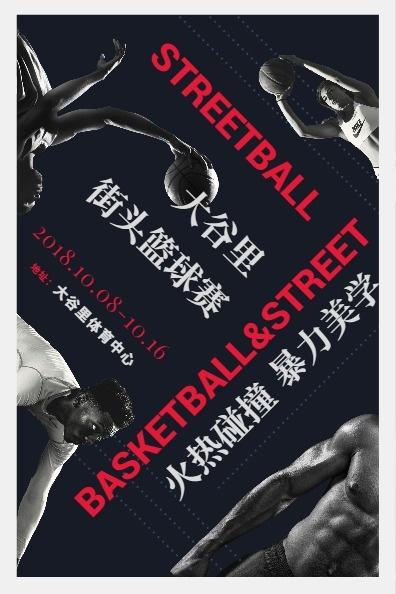 篮球比赛街头篮球比赛