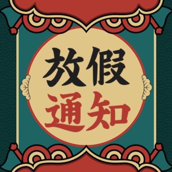 红色国潮春节放假通知