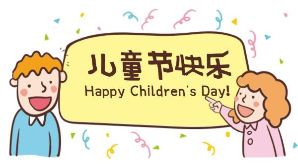 儿童节外国小朋友