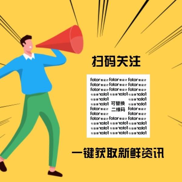 呐喊呼叫通知公告人物卡通