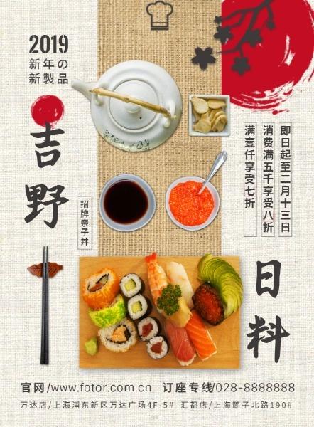 日本料理8折促销活动