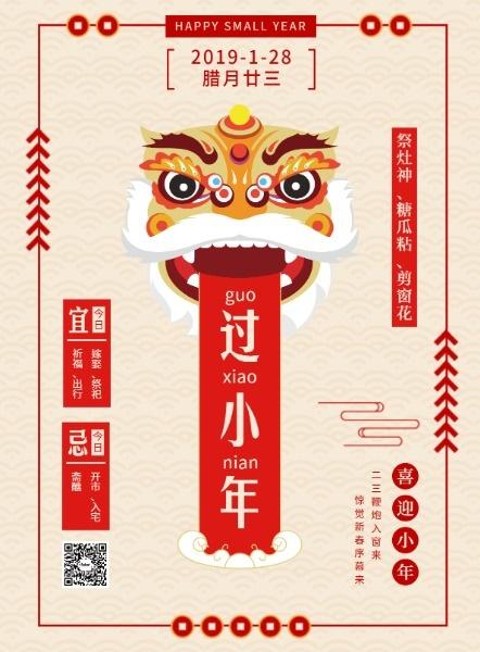新年小年中国节
