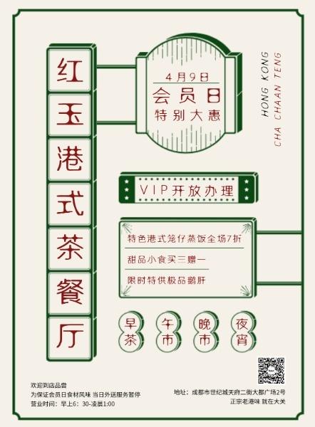 港式茶餐厅会员日促销活动