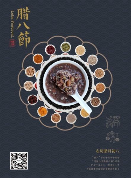 传统节日腊八节腊八粥