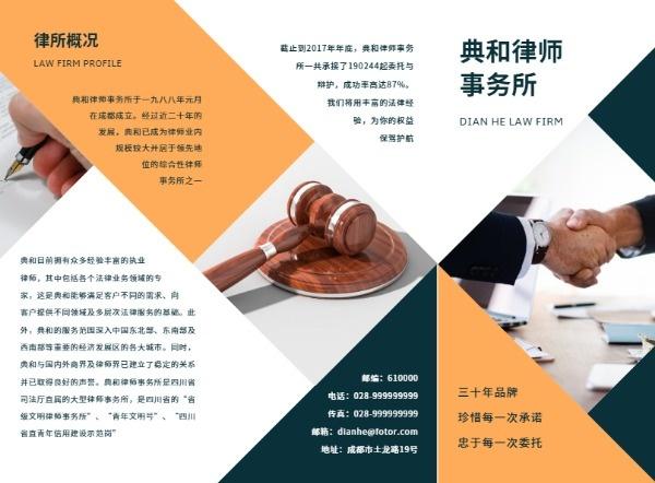 律师事务所合作介绍商务