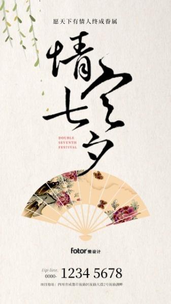 传统古风七夕节祝福