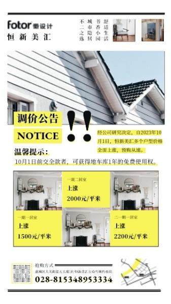 房产房地产调价涨价销售通知手机海报