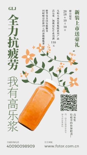 保健养生产品宣传推广植物绿色健康